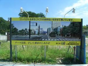 市電の看板